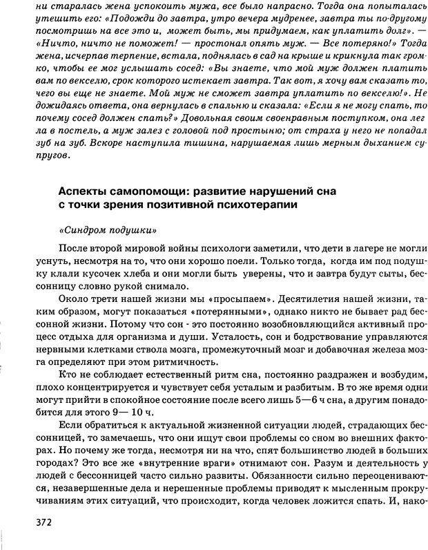DJVU. Психосоматика и позитивная психотерапия. Пезешкиан Н. Страница 370. Читать онлайн