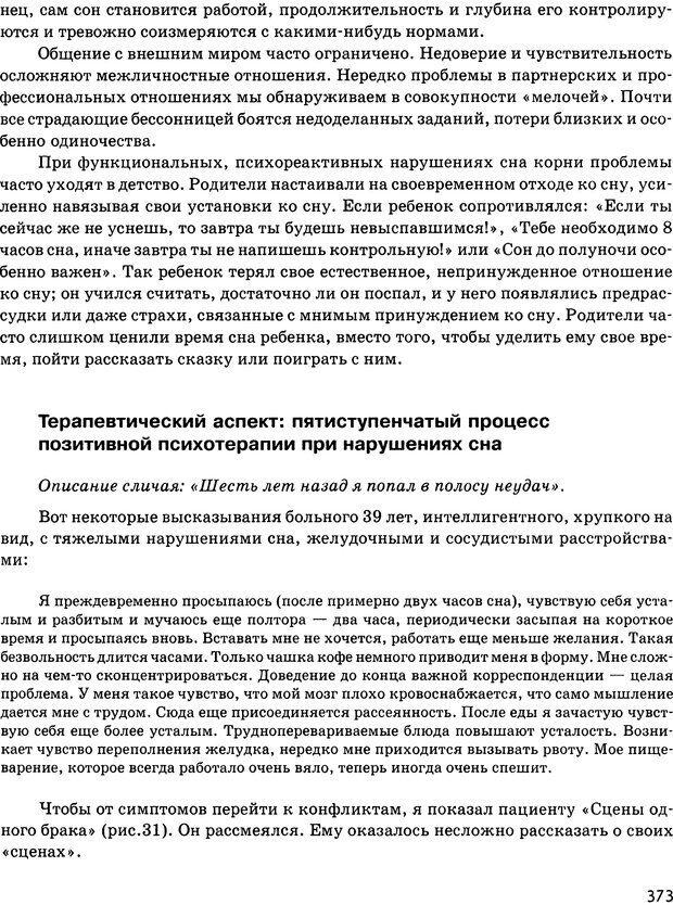 DJVU. Психосоматика и позитивная психотерапия. Пезешкиан Н. Страница 371. Читать онлайн