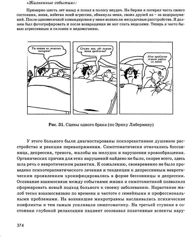 DJVU. Психосоматика и позитивная психотерапия. Пезешкиан Н. Страница 372. Читать онлайн