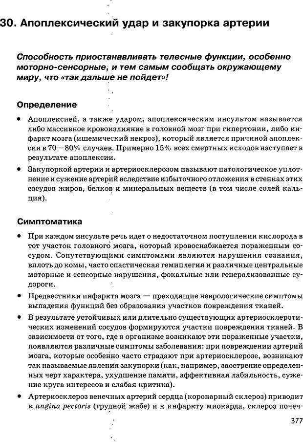 DJVU. Психосоматика и позитивная психотерапия. Пезешкиан Н. Страница 375. Читать онлайн