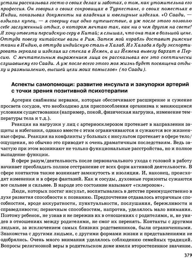 DJVU. Психосоматика и позитивная психотерапия. Пезешкиан Н. Страница 377. Читать онлайн