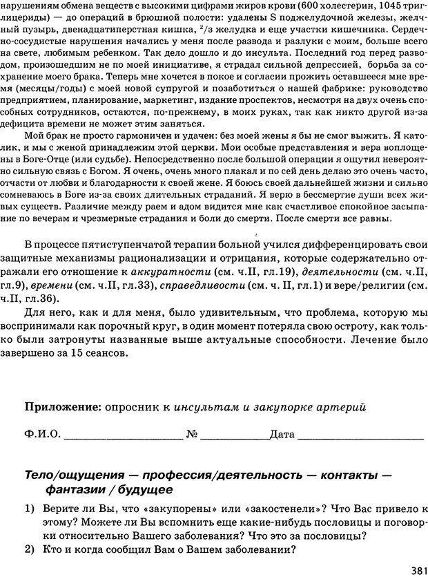 DJVU. Психосоматика и позитивная психотерапия. Пезешкиан Н. Страница 379. Читать онлайн