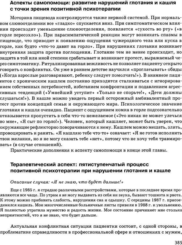 DJVU. Психосоматика и позитивная психотерапия. Пезешкиан Н. Страница 383. Читать онлайн