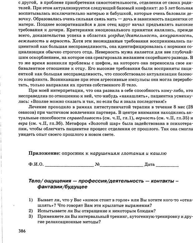 DJVU. Психосоматика и позитивная психотерапия. Пезешкиан Н. Страница 384. Читать онлайн