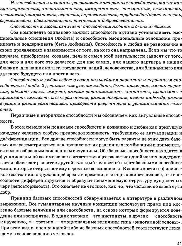 DJVU. Психосоматика и позитивная психотерапия. Пезешкиан Н. Страница 39. Читать онлайн