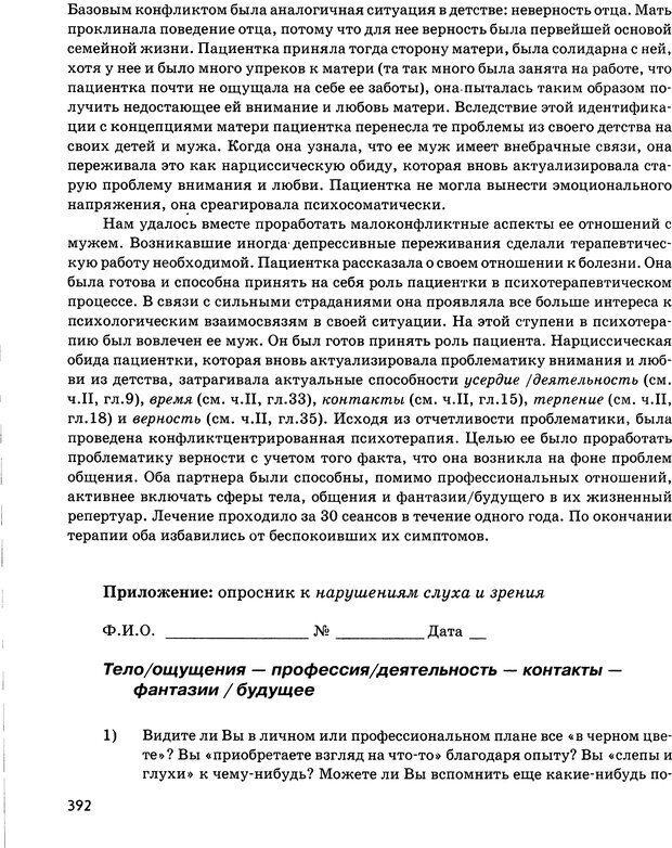 DJVU. Психосоматика и позитивная психотерапия. Пезешкиан Н. Страница 390. Читать онлайн