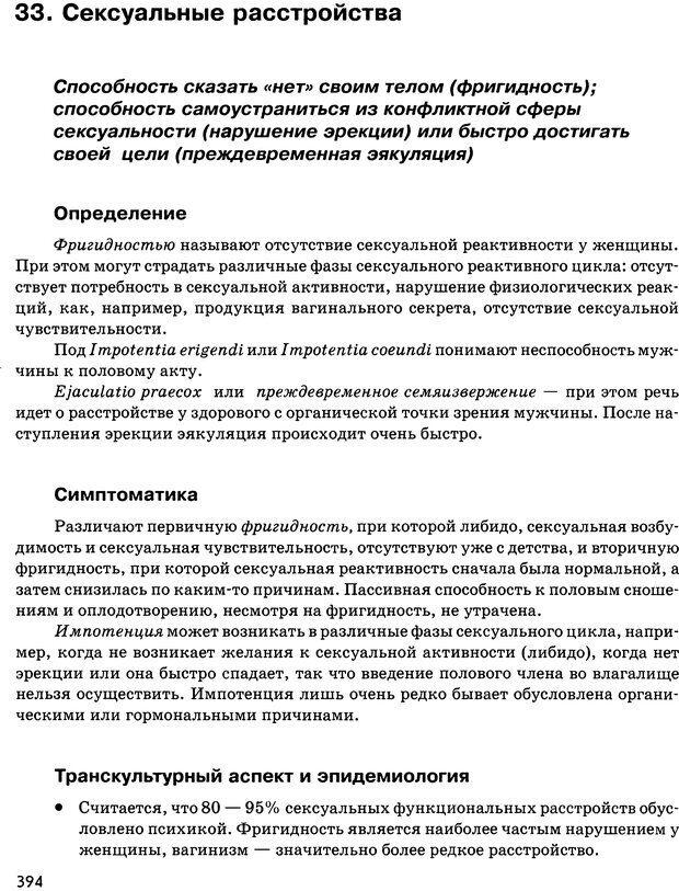 DJVU. Психосоматика и позитивная психотерапия. Пезешкиан Н. Страница 392. Читать онлайн