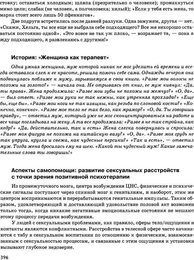 DJVU. Психосоматика и позитивная психотерапия. Пезешкиан Н. Страница 394. Читать онлайн
