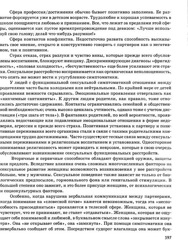 DJVU. Психосоматика и позитивная психотерапия. Пезешкиан Н. Страница 395. Читать онлайн