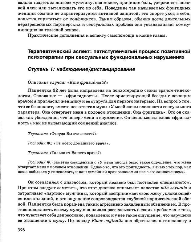 DJVU. Психосоматика и позитивная психотерапия. Пезешкиан Н. Страница 396. Читать онлайн