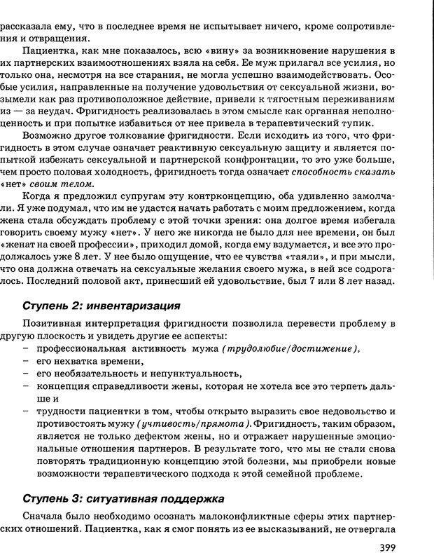 DJVU. Психосоматика и позитивная психотерапия. Пезешкиан Н. Страница 397. Читать онлайн
