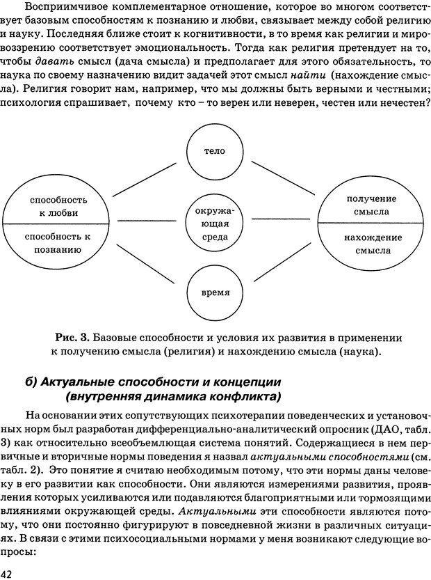 DJVU. Психосоматика и позитивная психотерапия. Пезешкиан Н. Страница 40. Читать онлайн