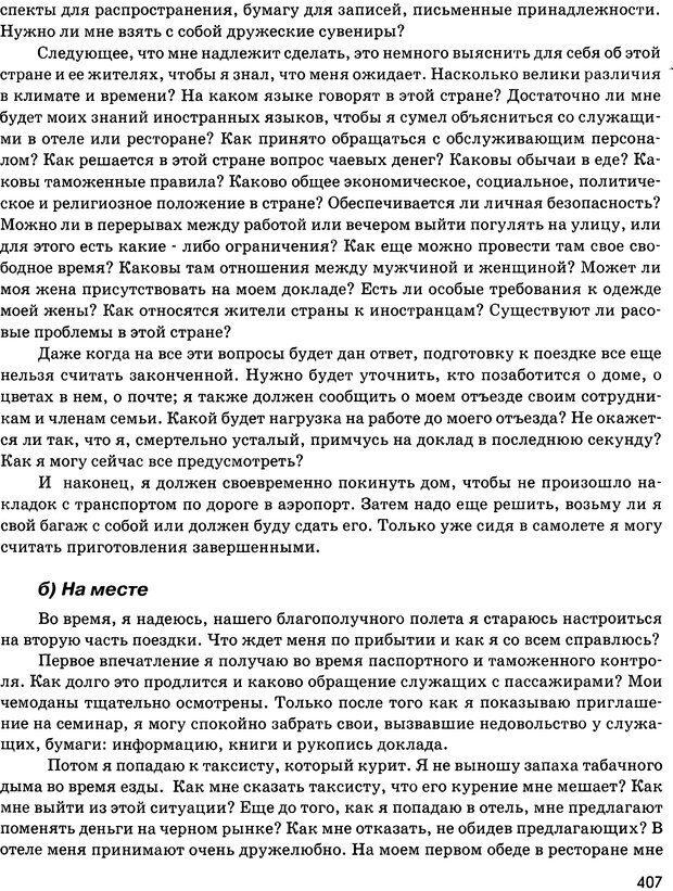 DJVU. Психосоматика и позитивная психотерапия. Пезешкиан Н. Страница 405. Читать онлайн