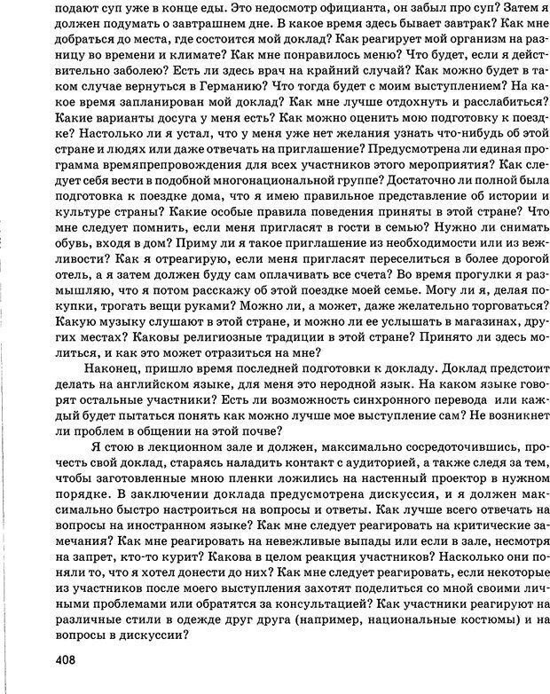 DJVU. Психосоматика и позитивная психотерапия. Пезешкиан Н. Страница 406. Читать онлайн