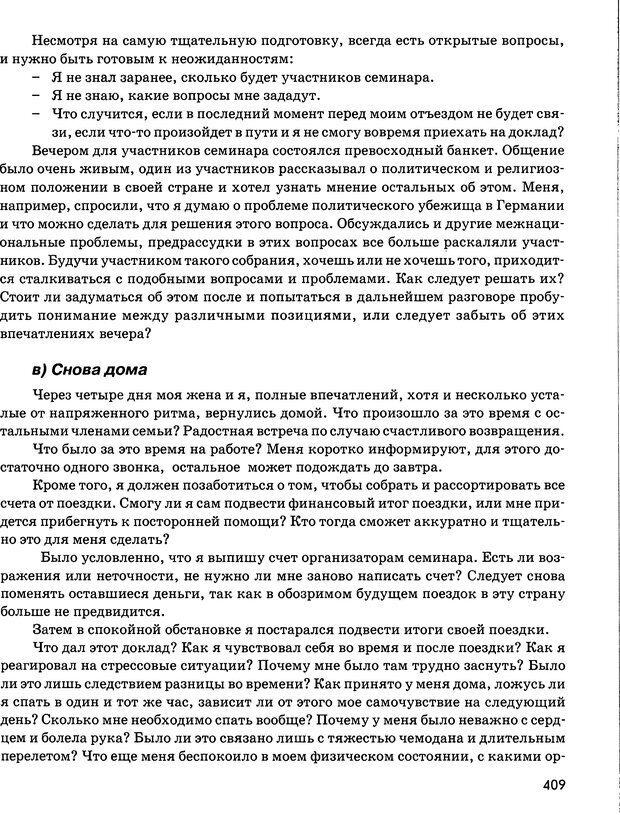 DJVU. Психосоматика и позитивная психотерапия. Пезешкиан Н. Страница 407. Читать онлайн
