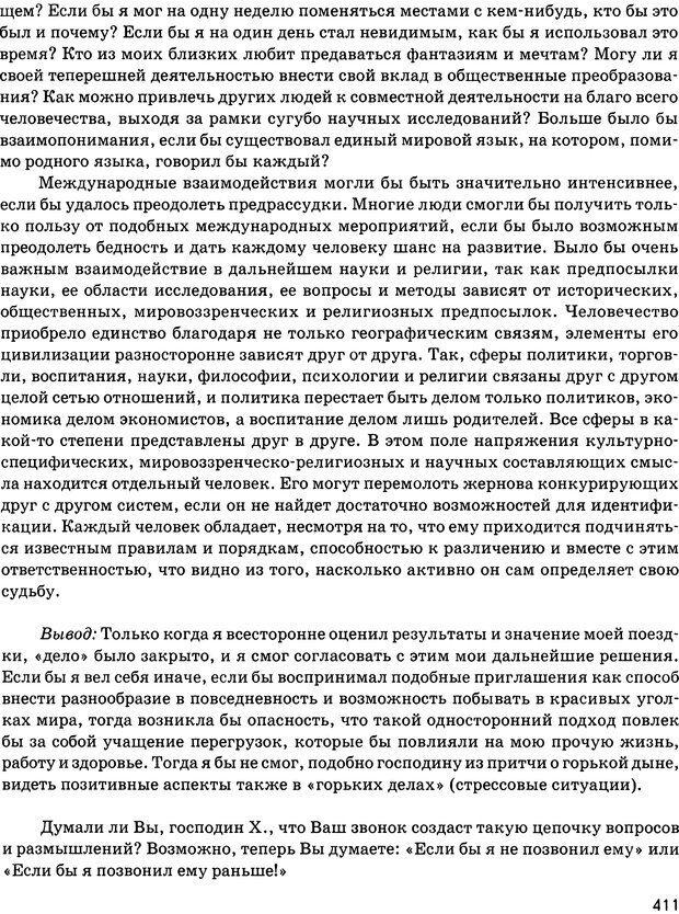 DJVU. Психосоматика и позитивная психотерапия. Пезешкиан Н. Страница 409. Читать онлайн