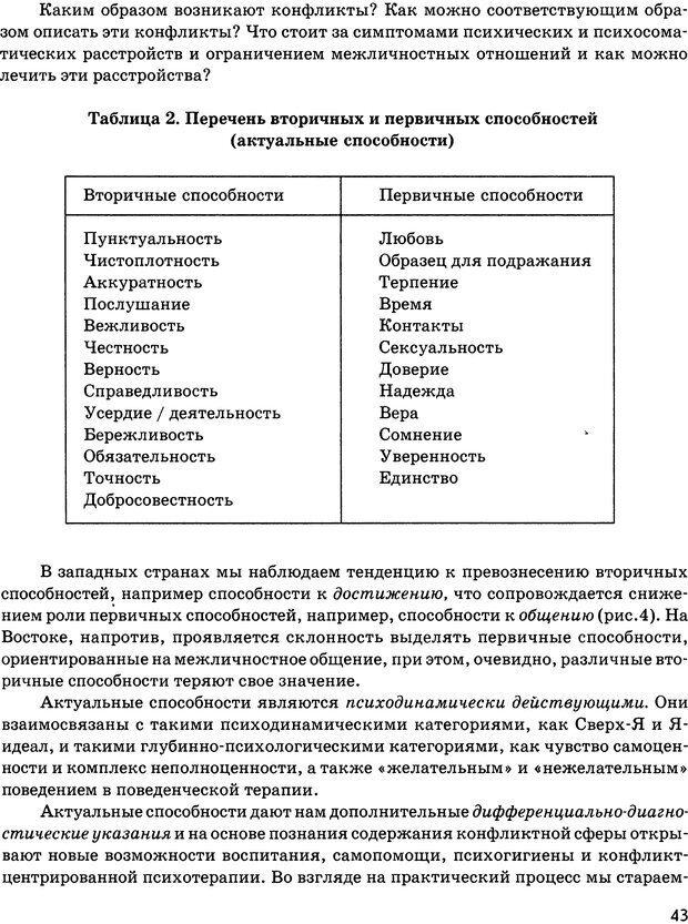DJVU. Психосоматика и позитивная психотерапия. Пезешкиан Н. Страница 41. Читать онлайн