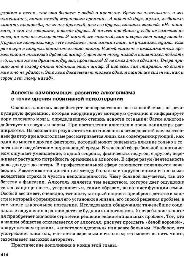 DJVU. Психосоматика и позитивная психотерапия. Пезешкиан Н. Страница 412. Читать онлайн