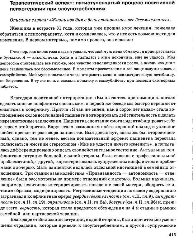 DJVU. Психосоматика и позитивная психотерапия. Пезешкиан Н. Страница 413. Читать онлайн