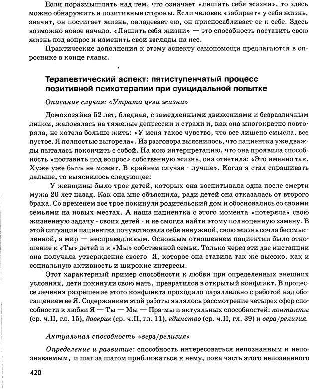 DJVU. Психосоматика и позитивная психотерапия. Пезешкиан Н. Страница 418. Читать онлайн