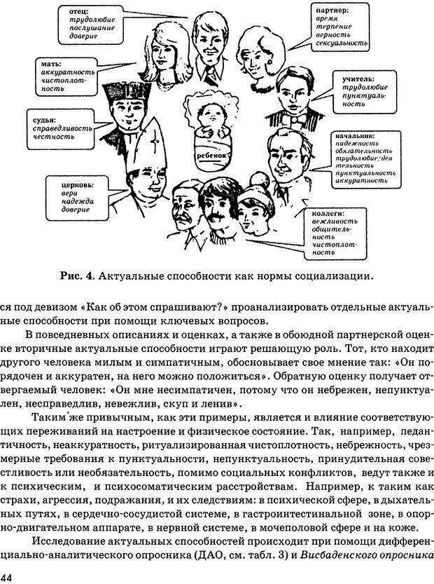DJVU. Психосоматика и позитивная психотерапия. Пезешкиан Н. Страница 42. Читать онлайн