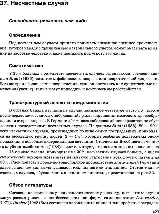 DJVU. Психосоматика и позитивная психотерапия. Пезешкиан Н. Страница 421. Читать онлайн