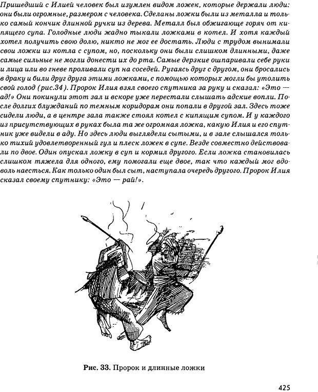 DJVU. Психосоматика и позитивная психотерапия. Пезешкиан Н. Страница 423. Читать онлайн