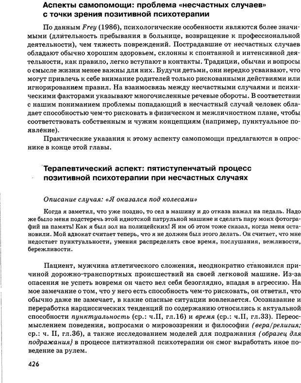 DJVU. Психосоматика и позитивная психотерапия. Пезешкиан Н. Страница 424. Читать онлайн