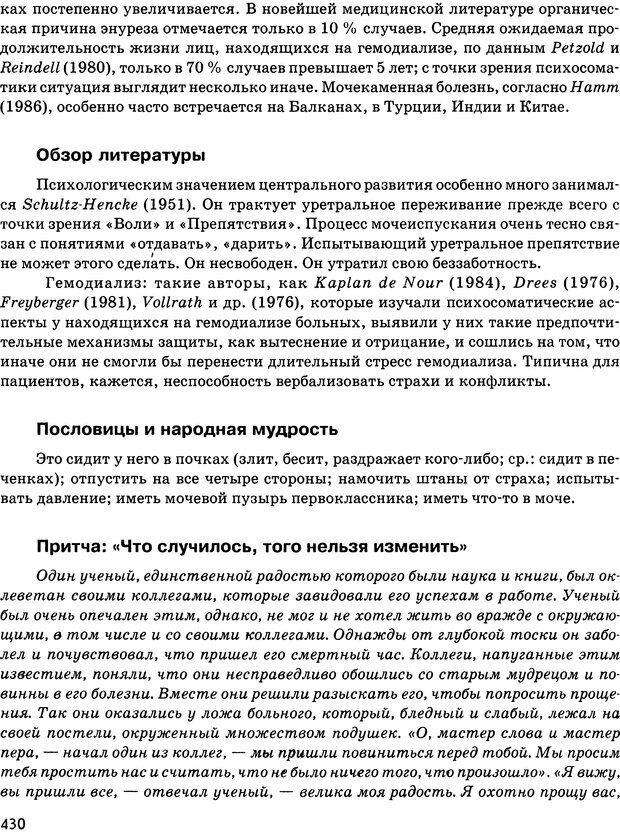 DJVU. Психосоматика и позитивная психотерапия. Пезешкиан Н. Страница 428. Читать онлайн