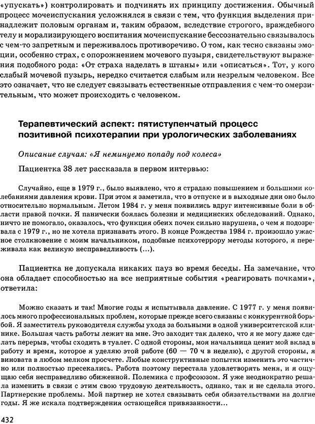 DJVU. Психосоматика и позитивная психотерапия. Пезешкиан Н. Страница 430. Читать онлайн
