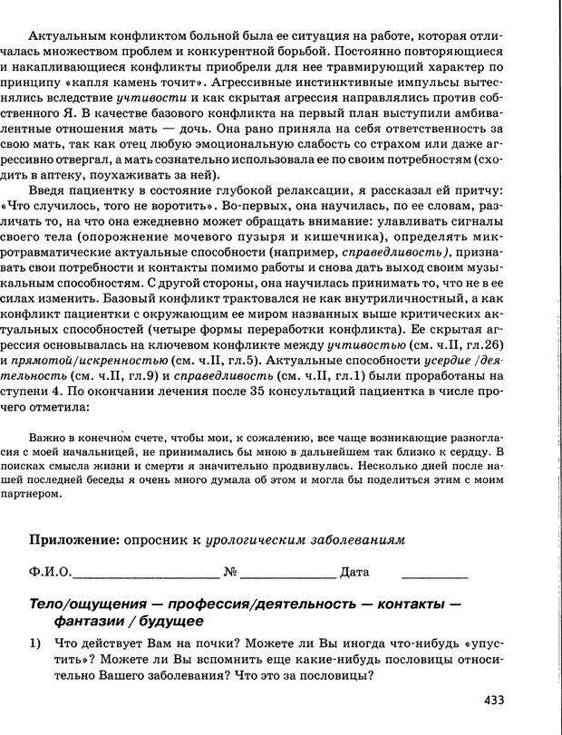 DJVU. Психосоматика и позитивная психотерапия. Пезешкиан Н. Страница 431. Читать онлайн