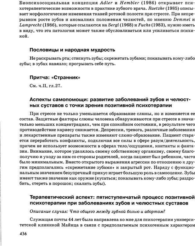 DJVU. Психосоматика и позитивная психотерапия. Пезешкиан Н. Страница 434. Читать онлайн