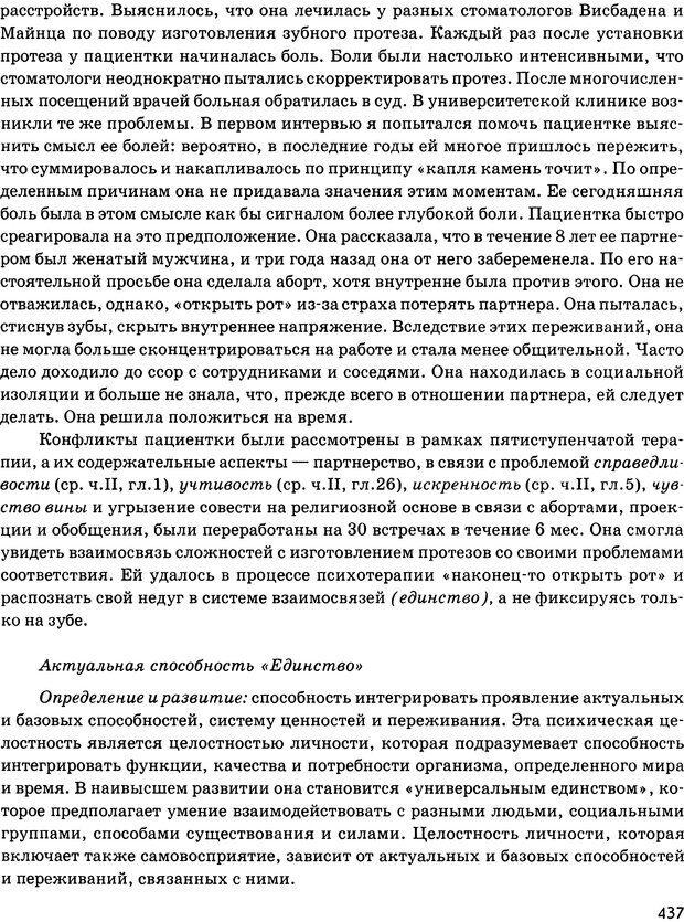 DJVU. Психосоматика и позитивная психотерапия. Пезешкиан Н. Страница 435. Читать онлайн