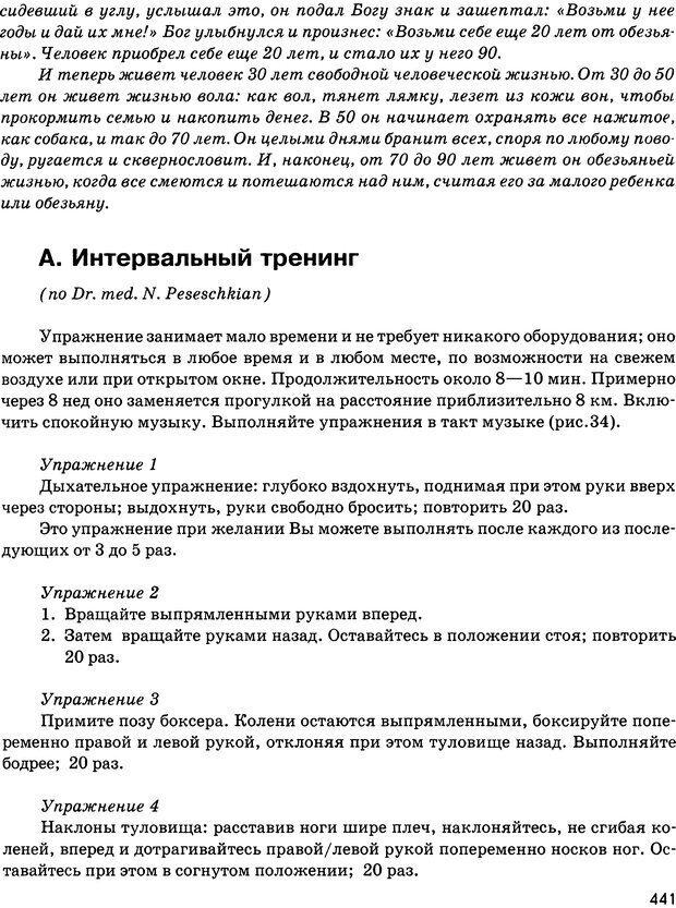 DJVU. Психосоматика и позитивная психотерапия. Пезешкиан Н. Страница 439. Читать онлайн