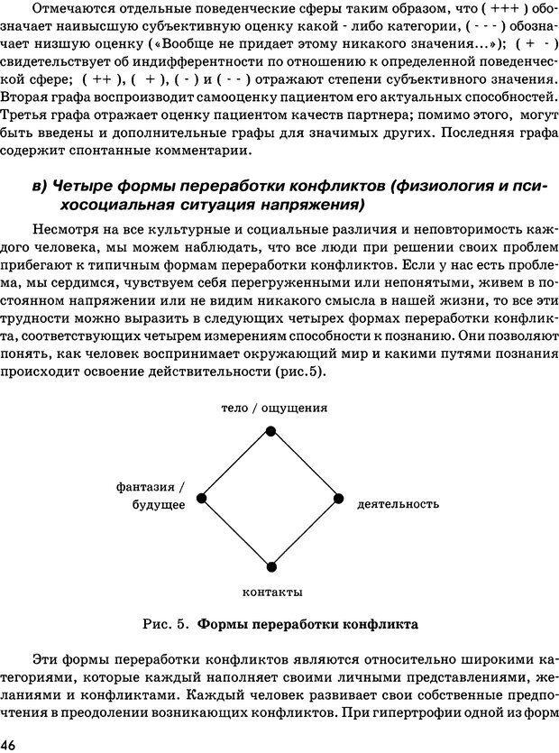 DJVU. Психосоматика и позитивная психотерапия. Пезешкиан Н. Страница 44. Читать онлайн