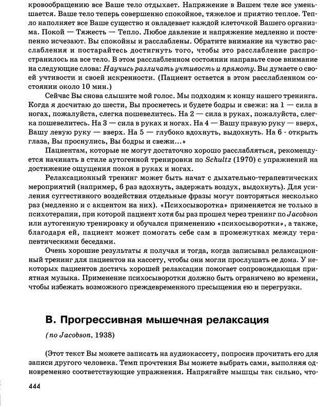 DJVU. Психосоматика и позитивная психотерапия. Пезешкиан Н. Страница 442. Читать онлайн