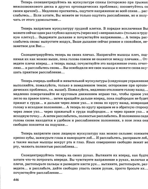 DJVU. Психосоматика и позитивная психотерапия. Пезешкиан Н. Страница 444. Читать онлайн