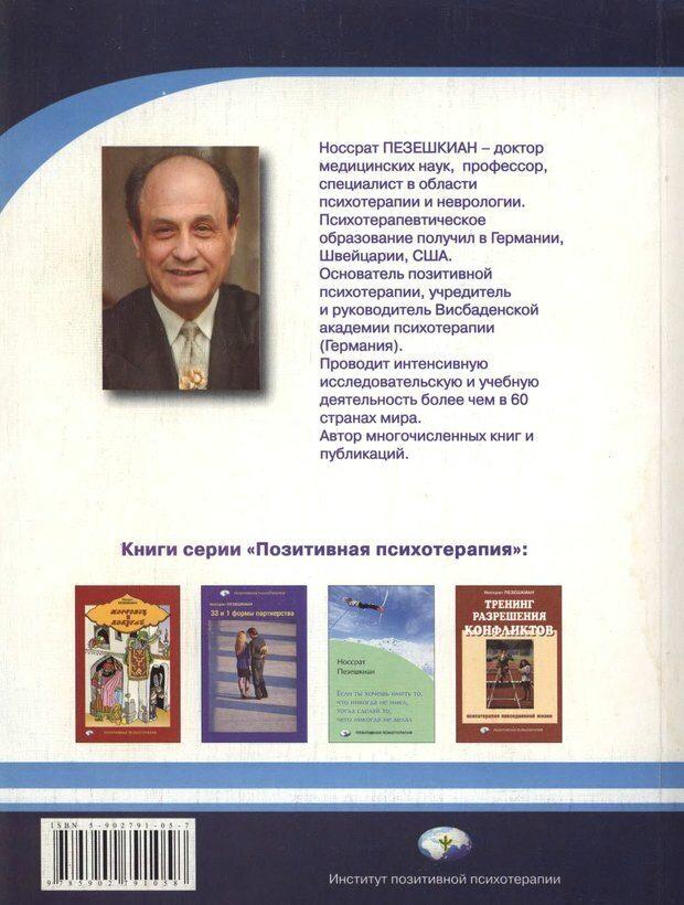 DJVU. Психосоматика и позитивная психотерапия. Пезешкиан Н. Страница 459. Читать онлайн