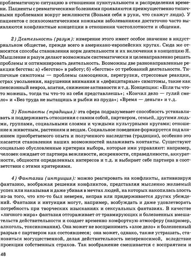 DJVU. Психосоматика и позитивная психотерапия. Пезешкиан Н. Страница 46. Читать онлайн