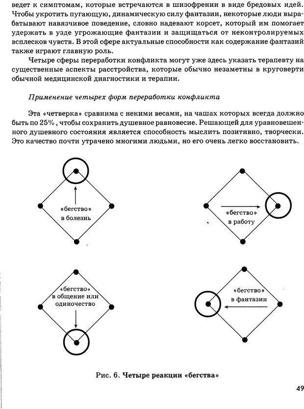 DJVU. Психосоматика и позитивная психотерапия. Пезешкиан Н. Страница 47. Читать онлайн