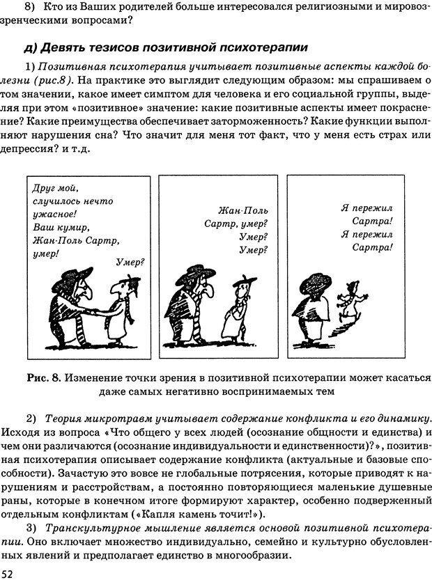DJVU. Психосоматика и позитивная психотерапия. Пезешкиан Н. Страница 50. Читать онлайн