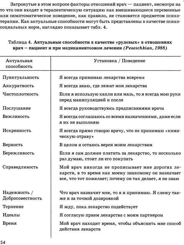 DJVU. Психосоматика и позитивная психотерапия. Пезешкиан Н. Страница 52. Читать онлайн