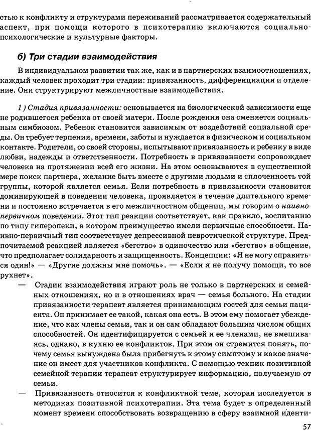 DJVU. Психосоматика и позитивная психотерапия. Пезешкиан Н. Страница 55. Читать онлайн