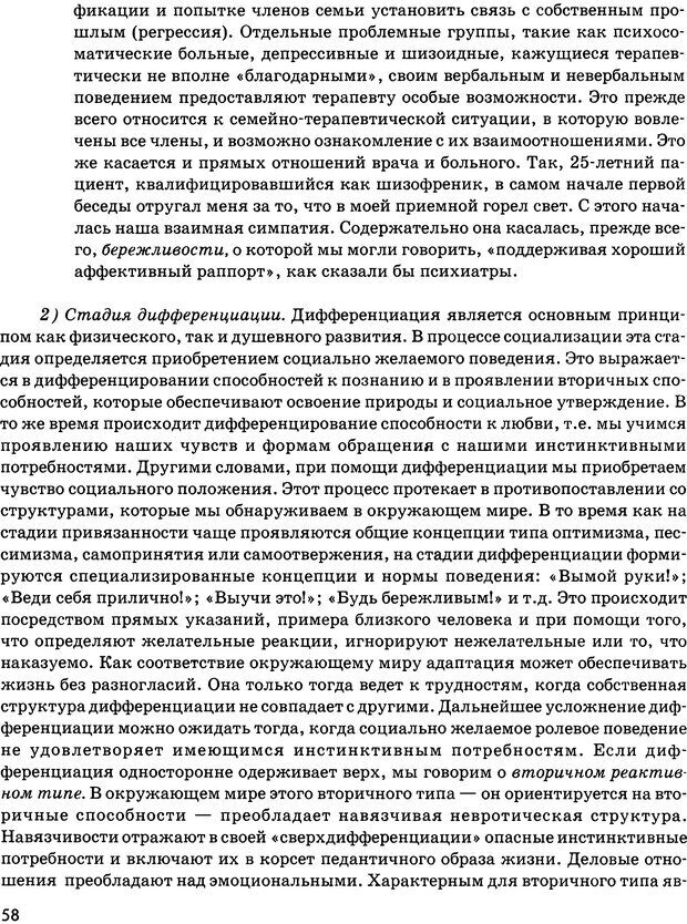 DJVU. Психосоматика и позитивная психотерапия. Пезешкиан Н. Страница 56. Читать онлайн