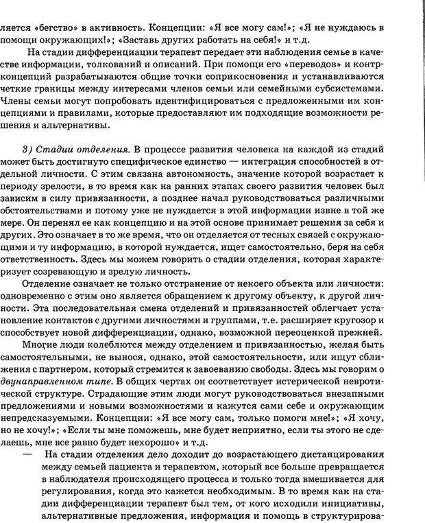 DJVU. Психосоматика и позитивная психотерапия. Пезешкиан Н. Страница 57. Читать онлайн