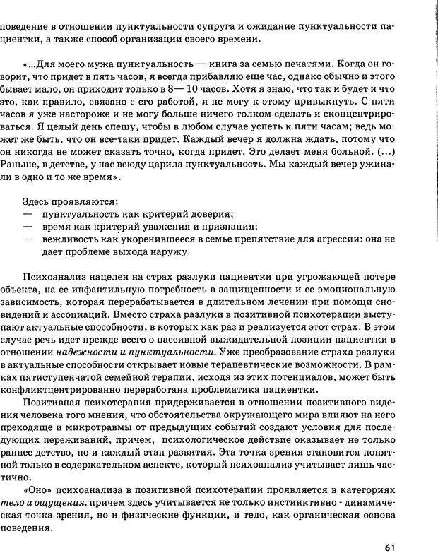 DJVU. Психосоматика и позитивная психотерапия. Пезешкиан Н. Страница 59. Читать онлайн