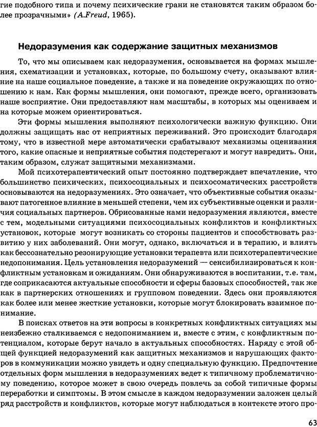 DJVU. Психосоматика и позитивная психотерапия. Пезешкиан Н. Страница 61. Читать онлайн