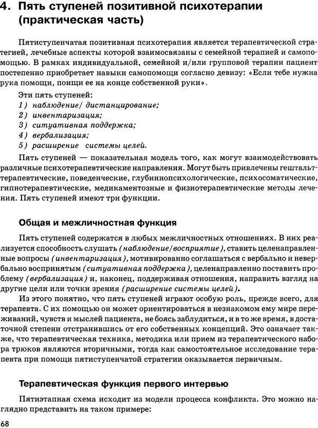 DJVU. Психосоматика и позитивная психотерапия. Пезешкиан Н. Страница 66. Читать онлайн