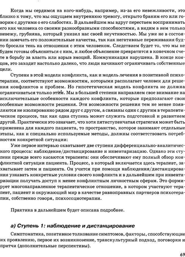 DJVU. Психосоматика и позитивная психотерапия. Пезешкиан Н. Страница 67. Читать онлайн