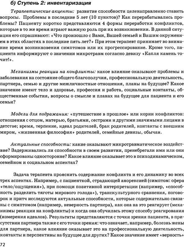 DJVU. Психосоматика и позитивная психотерапия. Пезешкиан Н. Страница 70. Читать онлайн